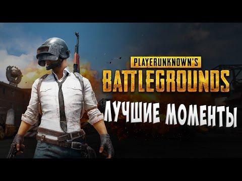 ЛУЧШИЕ МОМЕНТЫ В PLAYERUNKNOWN'S BATTLEGROUNDS