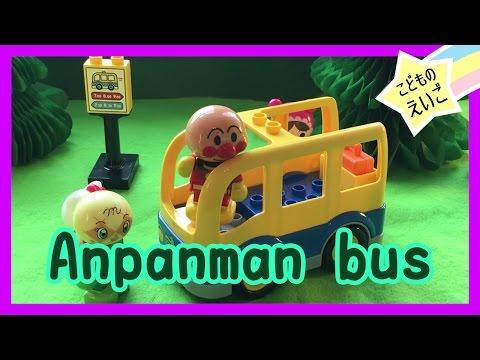 Duplo Lego Anpanman Bus アンパンマ …