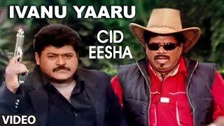 image of Ivanu Yaaru Video Song I Cid Eesha I Jaggesh, Komal, Mayuri