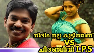 Neelima Nallakuttiyanu VS Chiranjeevi IPS | Santhosh Pandit New Malayalam Movie Song