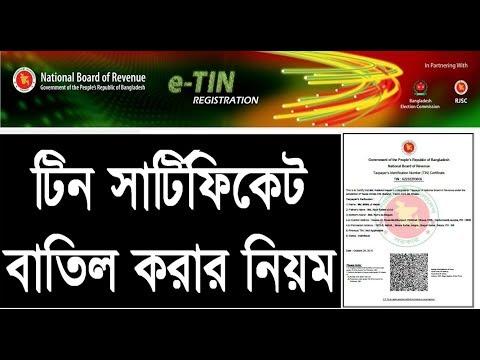 টিন সার্টিফিকেট বাতিল করার নিয়ম -  TIN Certificate Cancellation