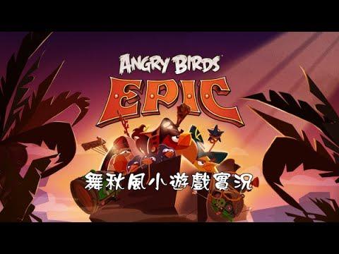 【舞秋風小遊戲時間】憤怒鳥英雄傳 Angry Birds Epic