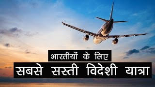 Best Cheapest Foreign Trip For Indians