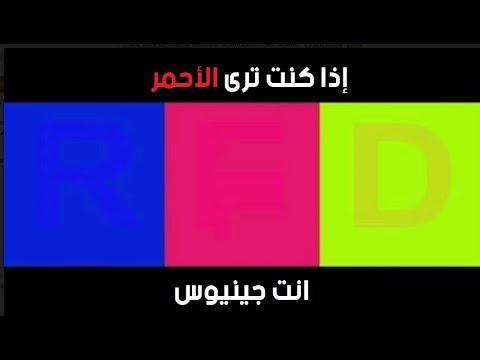العرب اليوم - اختبار للعين وقدرتها على رؤية كل الحروف