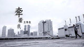 "Video Wang Weiliang 牵着我 MV - ""The Lion Men"" OST《狮神决战》插曲 MP3, 3GP, MP4, WEBM, AVI, FLV Februari 2019"