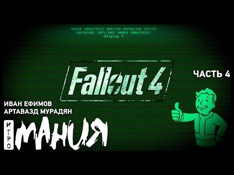 Fallout 4 - приключения Геворга. Стрим Игромании Часть 4