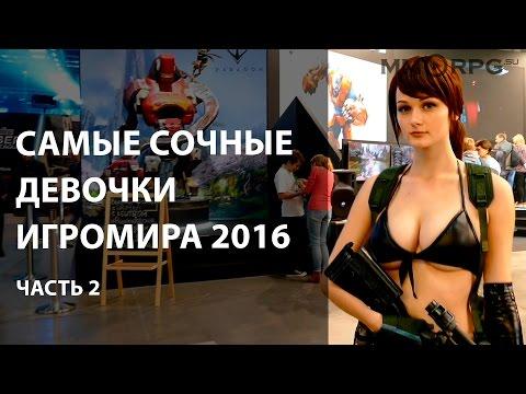 Самые сочные девочки ИгроМира 2016. Часть 2