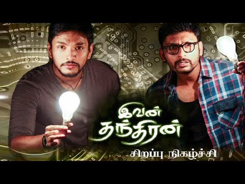 Ivan Thanthiran Movie |Gautham Karthik, Shraddha Srinath| S. Thaman| Sirappu Nigazhchi|Kalaignar TV