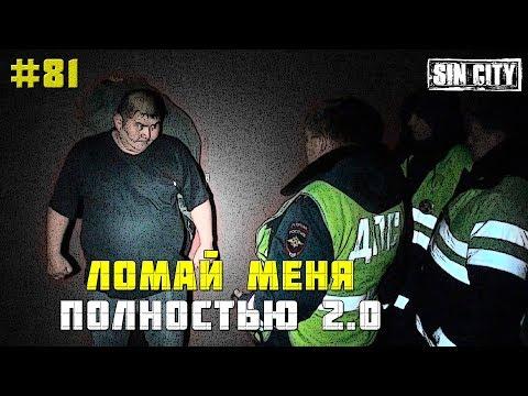 Город Грехов 81 - Ломай меня полностью 2.0