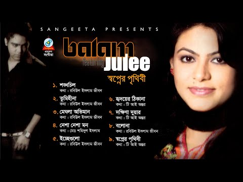 Balam, Julee - Shopner Prithibi   Full Audio Album   Sangeeta