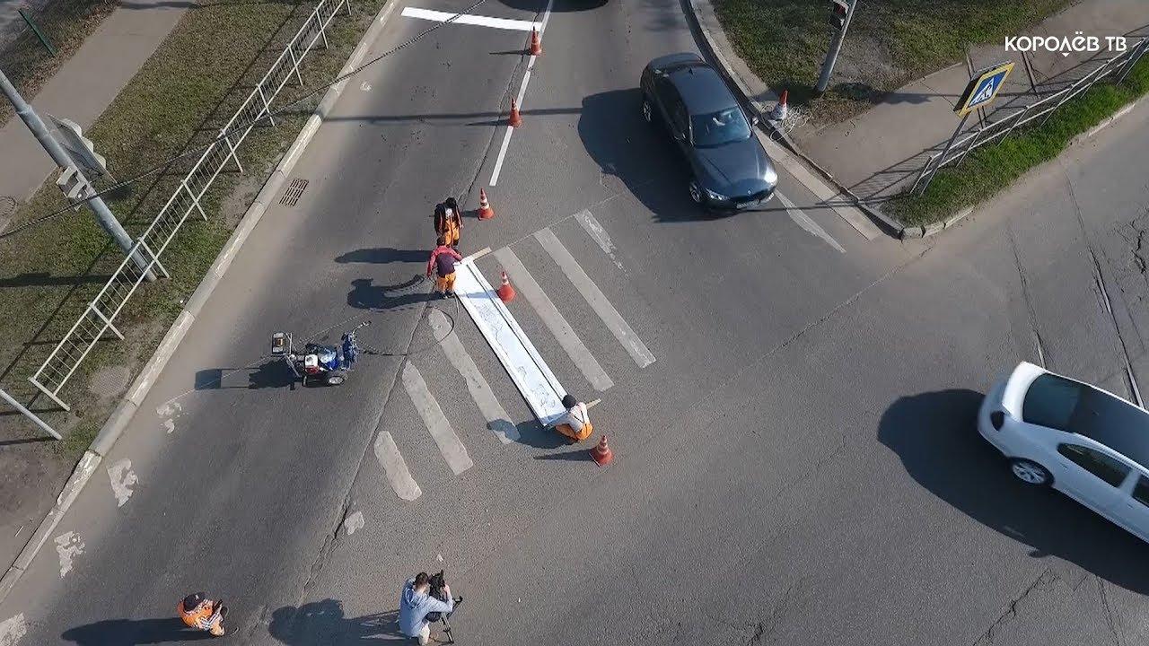 7,5 тысяч квадратных метров разметки нанесли на дороги Королёва этой весной