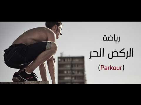رياضة الركض الحر parkour