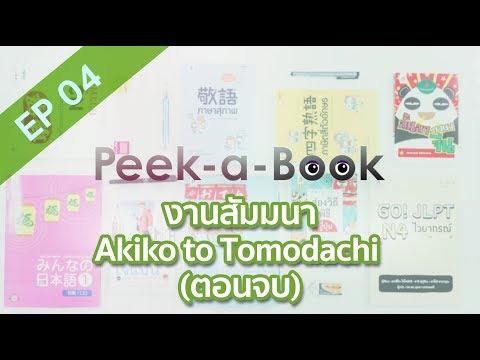 Peek-a-Book EP.04 : เธ�เธฒเธ�เธชเธฑเธกเธกเธ�เธฒ Akiko to Tomodachi (เธ�เธญเธ�เธ�เธ�)