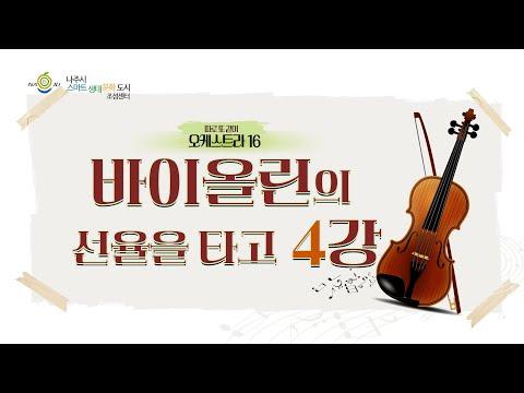 바이올린 4강
