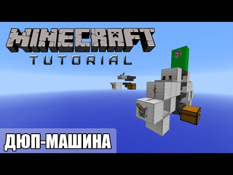 Minecraft Tutorial — (1.5-1.12) Дюп-машина [Quick and Easy]