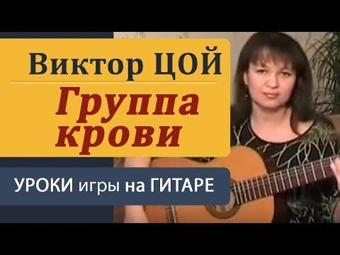 """Видеоразбор песни на гитаре. """"Группа крови""""- Кино. В.Цой. Курсы гитары."""