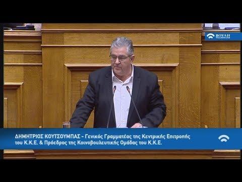 Δ. Κουτσούμπας: Η «Ελλάδα της ανάπτυξης» δεν έχει καμία σχέση με αυτό που βιώνουν οι εργαζόμενοι