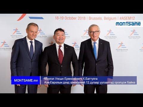 Монгол Улсын Ерөнхийлөгч Х.Баттулга Ази-Европын дээд хэмжээний 12 дугаар уулзалтад оролцож байна