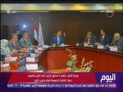دكتور هشام عرفات وزير النقل ننفذ (6) محاور كبرى على النيل فى صعيد مصر