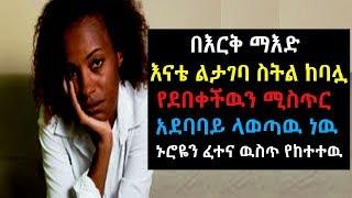Ethiopia: በእርቅ ማእድ ከእናንተ በሚስጥር ለደረሱን ጥያቄዎች ዛሬ በባለሙያ ምላሽ የምንሰጥበት ቀን ነዉ ከልብ አድምጡን