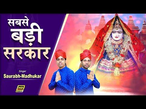 tera goriya me darbar teri ho rahi jai jaikar rajasthani jeen mata bhajan video with lyrics