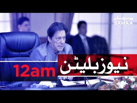 Samaa Bulletin - 12AM - 10 December 2018