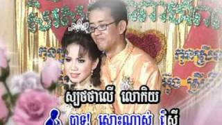 Khmer Culture - My wedding's Video