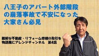 NCP不動産取引の悩みをアレンジ物語チャンネル第4話 YouTube