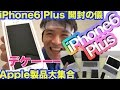 【iPhone6 Plus注意点 & Apple製品大集合!!】所長の趣味研究所!ケセバ研究所#297