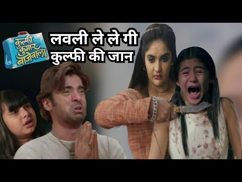 Kulfi Kumar Bajewala - LOVELY WILL KILL KULFI FRONT OF SIKANDAR AMYRA | BIG TWIST OMG