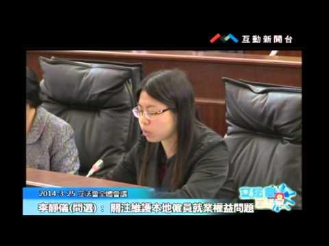 李靜儀20140325立法會