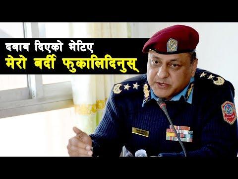 (दबाव दिएको भेटिए मेरो बर्दी फुकालिदिनुस् , संसदीय समितिमा निर्मलाको हत्यारा खोजी I GP Khanal  | - Duration: 9 minu...)
