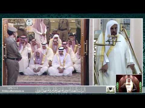 خطبة عيد الفطر المسجد النبوي 01-10-1438هـ