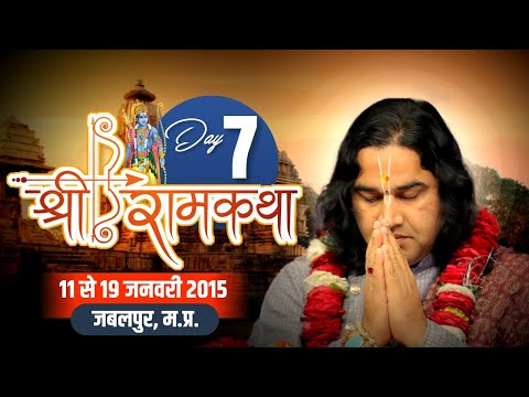 Video Shri Devkinandan Ji Maharaj Shri Ram Katha In Jabalpur | MP | Day 07 || 17-Jan-2015 download in MP3, 3GP, MP4, WEBM, AVI, FLV January 2017