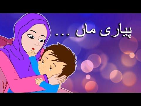 Video Pyari Maa Mujhko Teri Dua Chahiye | پیاری ماں | Best Urdu Poem for Mother download in MP3, 3GP, MP4, WEBM, AVI, FLV January 2017