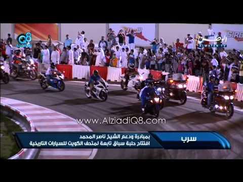 """افتتاح """" حلبة سرب """" للسيارات في الشويخ 11-10-2013"""