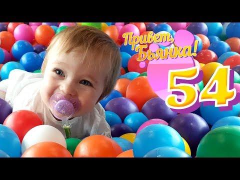 Бьянка на детской площадке - Игры для малышей - Привет, Бьянка!