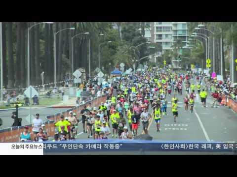 주말 'LA마라톤'   곳곳 통제 3.17.17 KBS America News