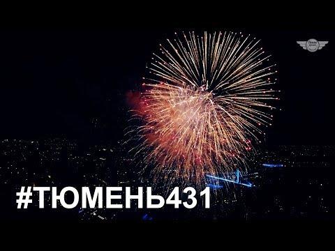 Выше крыши: Тюмени 431 год. Салют на день города (видео)
