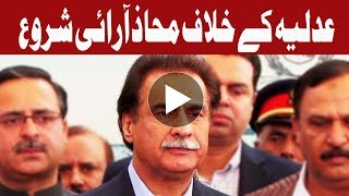 BREAKING - NA Speaker Sardar Ayaz files reference against SC judge Justice Khosa All latest happenings on Panama Case, ...