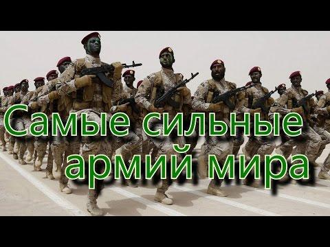 Топ 10 самых сильных армий мира 2015 - DomaVideo.Ru