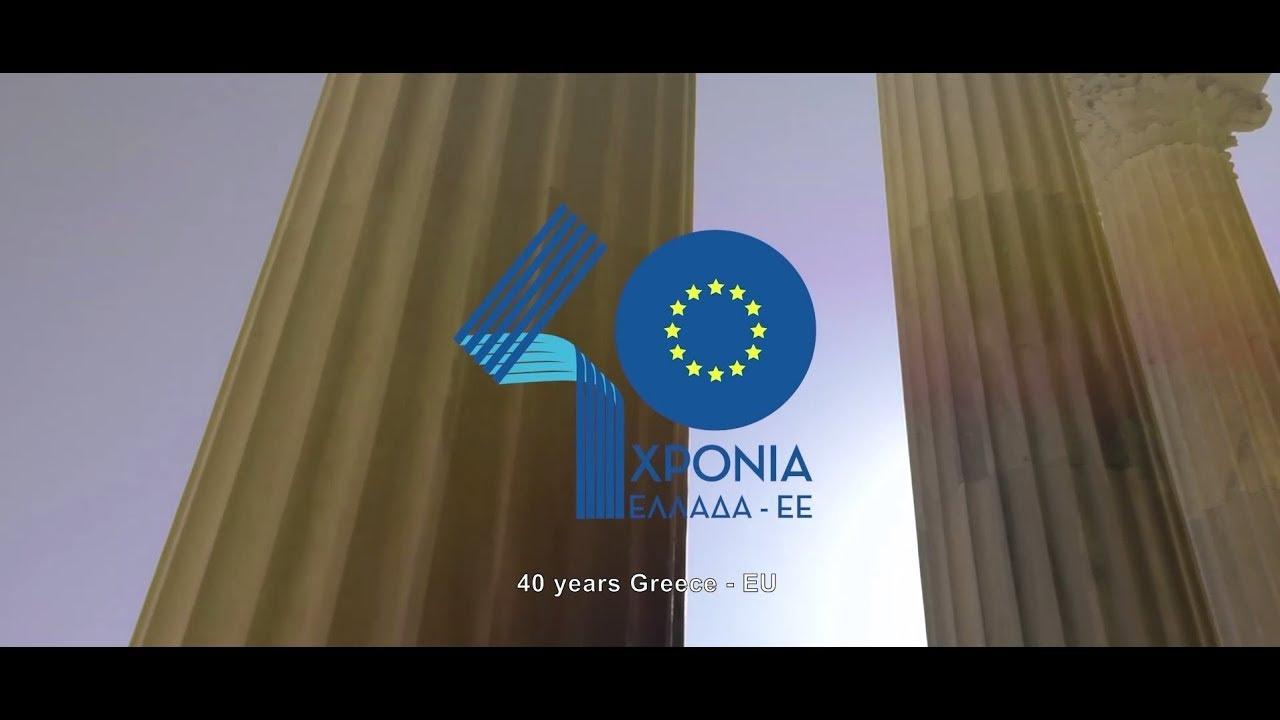 Ελλάδα Ευρώπη ΓιορτάζουμΕΕ | Zappeio |  40 Χρόνια Ελλάδα-ΕΕ – ENG Subs
