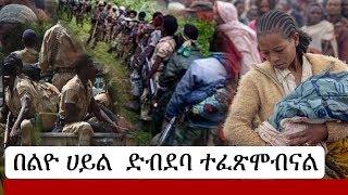Ethiopia:  በሚሊዮኖች ኢትዮጵያዊያን ላይ የደረሱ በደሎች