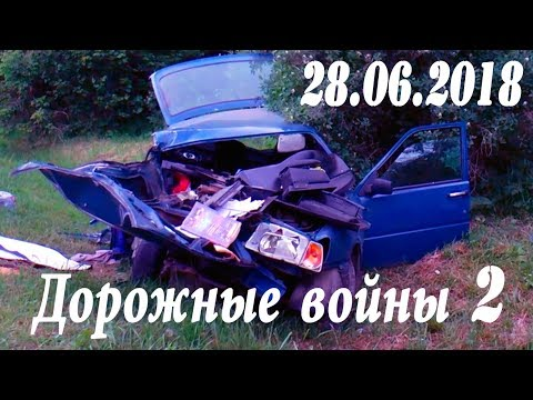 Обзор аварий. Дорожные войны 2 за 28.06.2018 часть 1