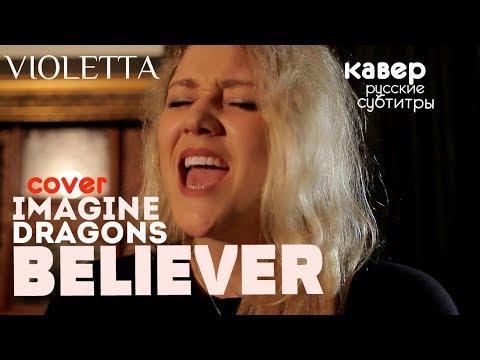 Imagine Dragons- Believer-Cover by Violetta- Кавер с русскими субтитрами (видео)