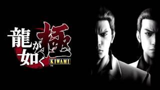龍が如く極 - Receive You Kiwami