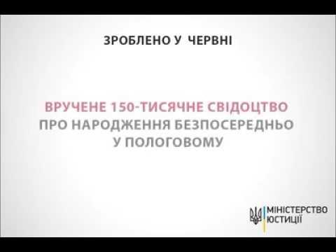 Результати роботи Міністерства юстиції України за півроку роботи
