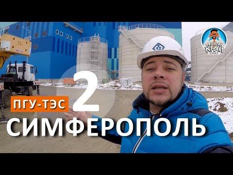 Ход строительства Симферопольской ТЭС. Что сделано внутри станции