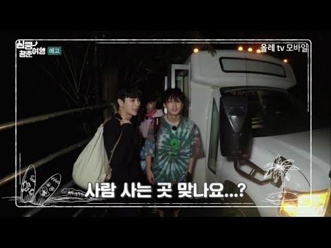 iKON - 'iKON 심쿵 청춘여행' 7화 예고
