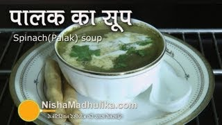 http://nishamadhulika.com/hot_and_soft_drinks/spinach-soup-recipe.html Click here to read Palak Soup recipe in Hindi.